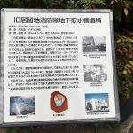 よこはま「中区の歴史を碑もとく絵地図」、消防救急発祥之地に寄ってきました。