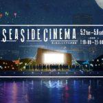 【GWのお出かけ②】SEASIDE CINEMA〜夜の海辺にたたずむ映画館〜