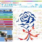 【GWのお出かけ⑥】ザよこはまパレード 5/3(祝・水)