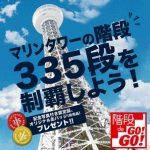 横浜マリンタワー階段 de GO! GO! 2017 横浜トライアスロンも