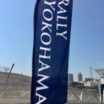 RALLY YOKOHAMA 2017 見に行って来ました