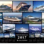 2017年版横浜港客船入港カレンダー付ポスター買いました