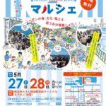 横浜港大さん橋マルシェ エプロン(岸壁)で開催(5/27〜5/28)