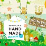 「ヨコハマハンドメイドマルシェ2017」5/27(土)・28(日)、パシフィコ横浜にて