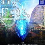 ファイナルファンタジー30 周年×横浜 プロジェクションマッピング「龍神バハムート、襲来」