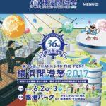 第36回横浜開港祭です