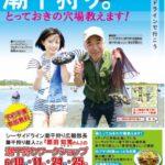 「シーサイドラインで潮干狩りに行こう!」キャンペーン (6/10,11,24,25)